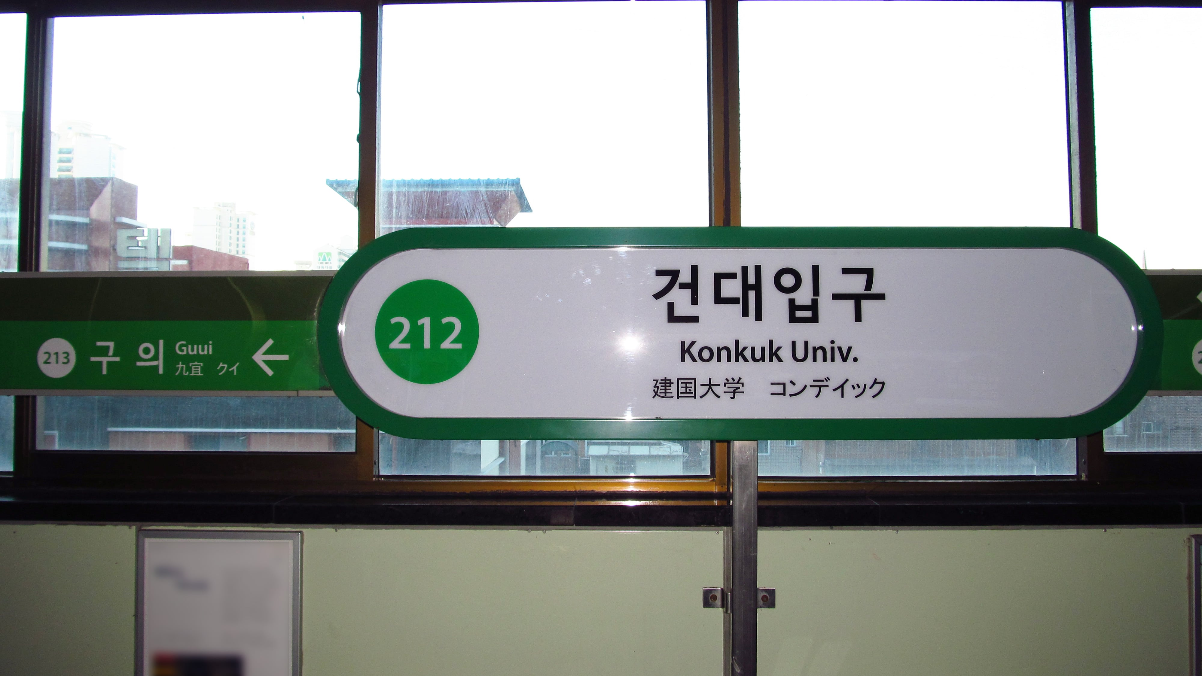 Seoul metro 212 Konkuk university station sign 20181123 083800